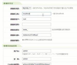 织梦CMS详细网站安装搭建教程
