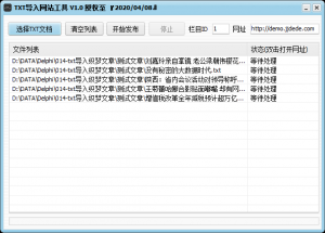 九戒TXT文档批量导入织梦网站文章工具