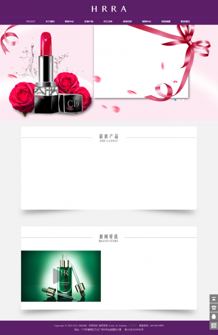 响应式化妆美容产品展示织梦模板(自适应手机)电脑端演示