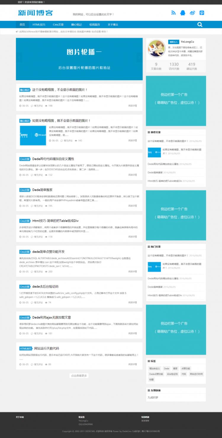 响应式新闻技术博客类织梦模板(自适应手机端)电脑端演示
