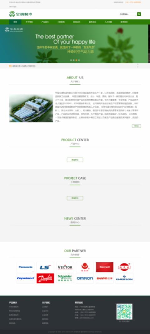 响应式空调制冷设备类网站织梦模板(带手机端)