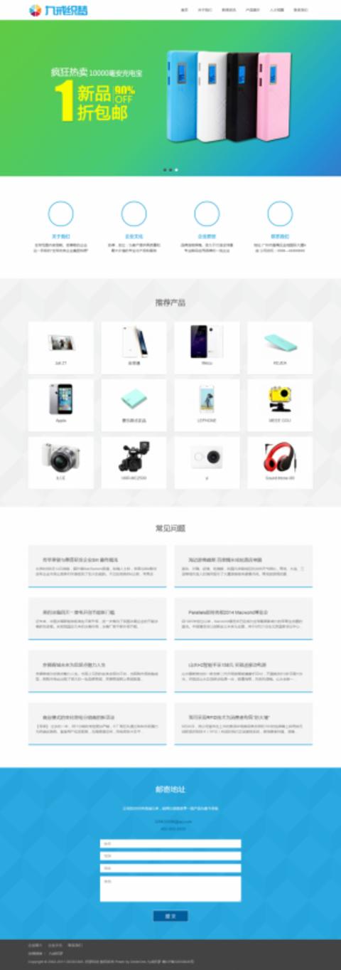 简洁自适应响应式电子产品类企业网站织梦模板