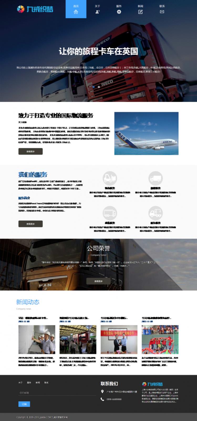 HTML5自适应响应式国际货运物流公司网站织梦模板电脑端演示