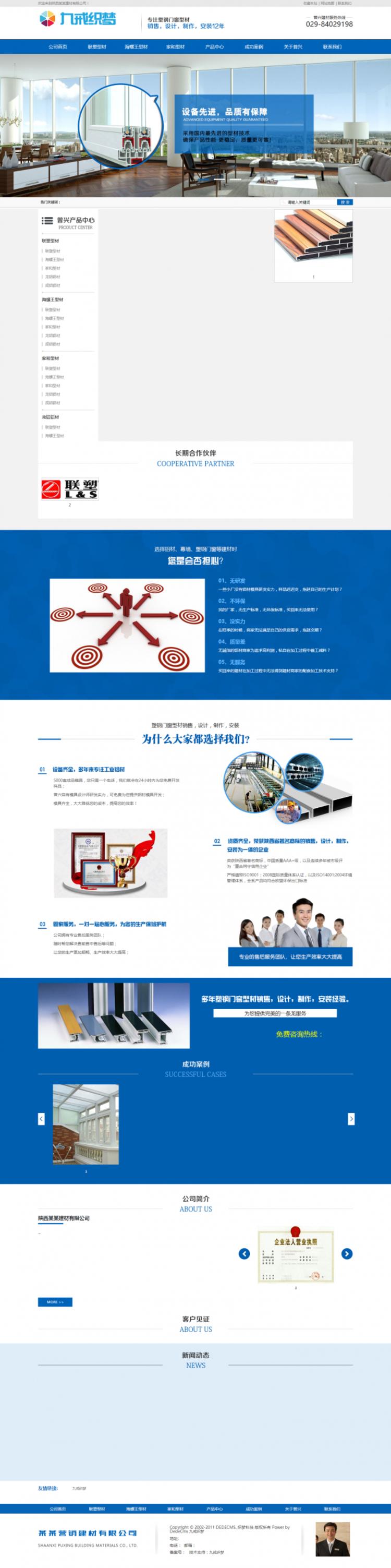 营销型塑料联塑建材类网站织梦模板(带手机端)电脑端演示