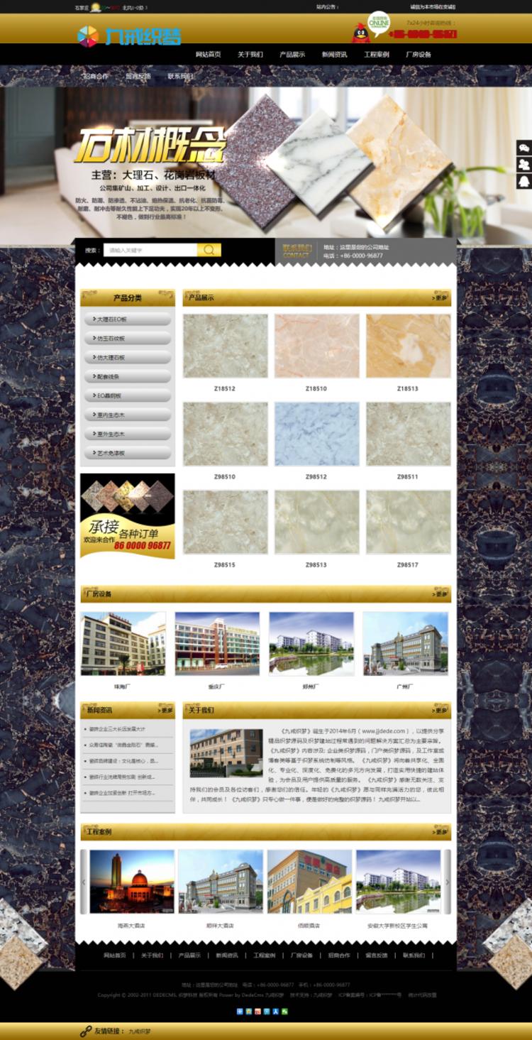 大理石瓷砖建材加工厂网站织梦模板(带手机移动端)电脑端演示
