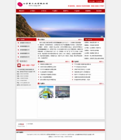 机械重工类网站织梦模板