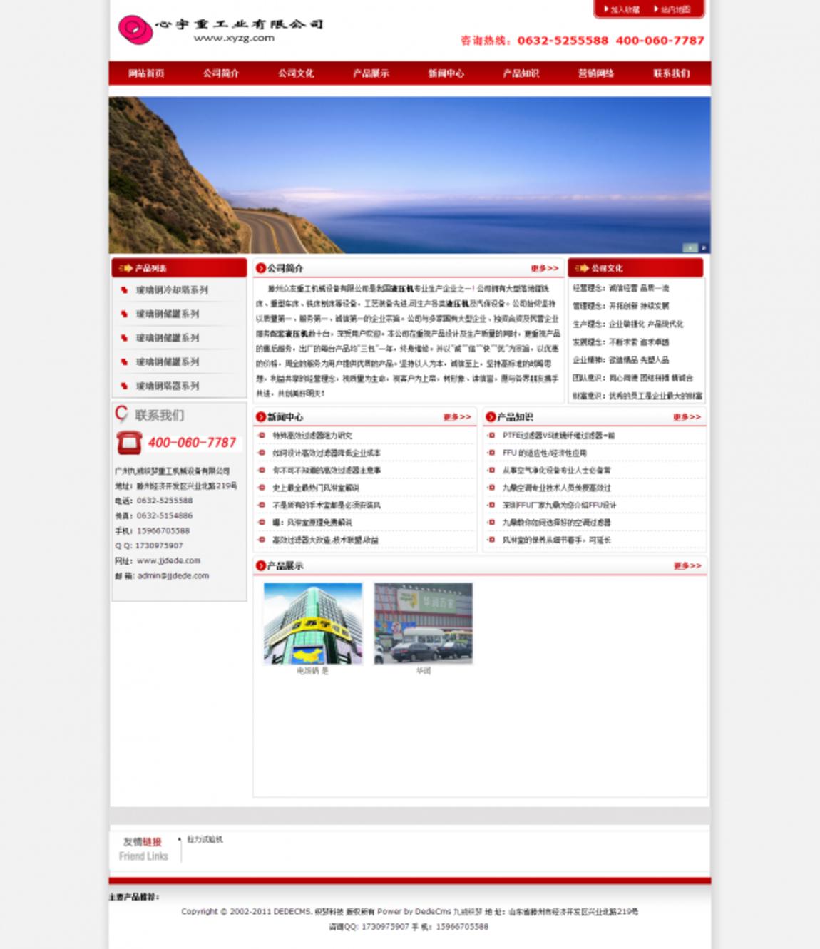 机械重工类网站织梦模板演示截图