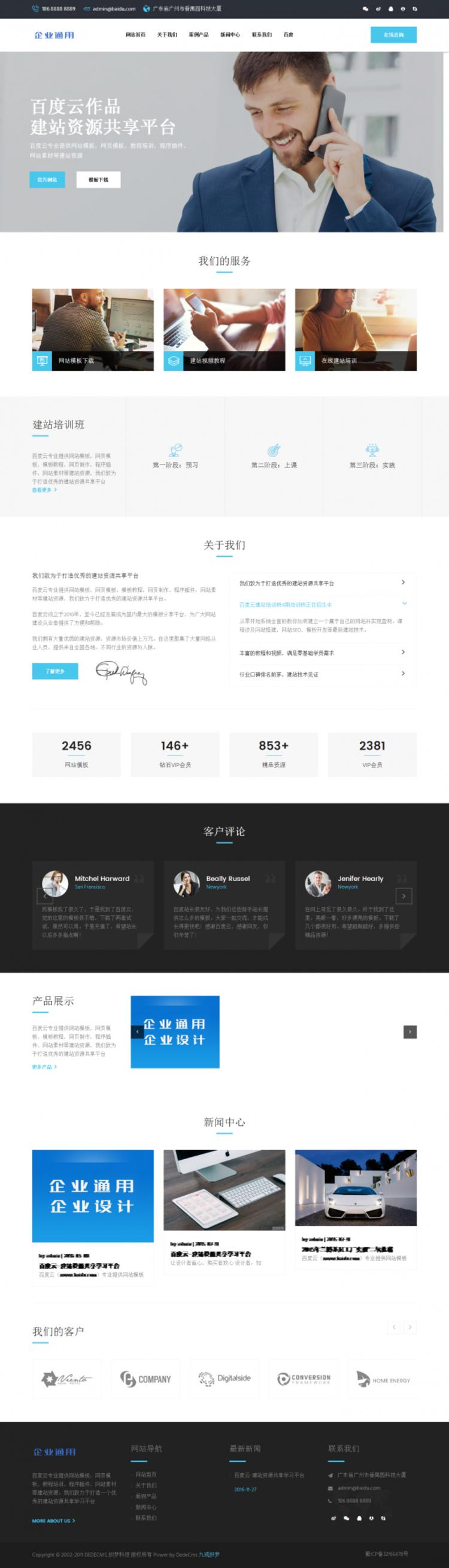 响应式蓝色高端商务公司企业dedecms整站源码(自适应手机端)电脑端演示