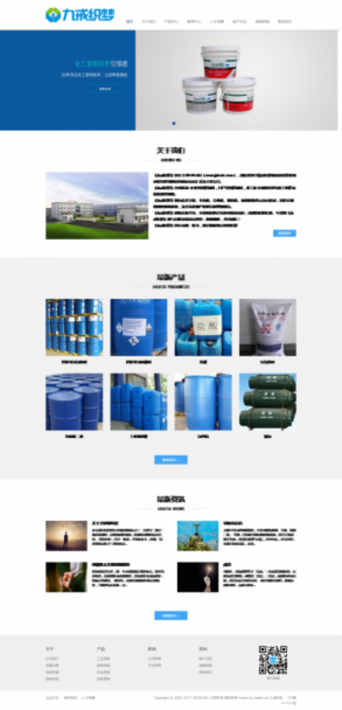 响应式化工原料类网站织梦模板(自适应)