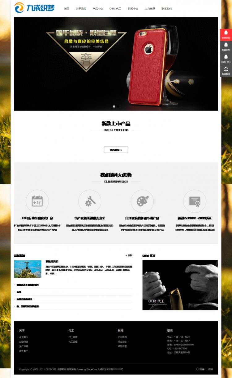 响应式手机电子配件类网站织梦模板(自适应设备电脑端演示