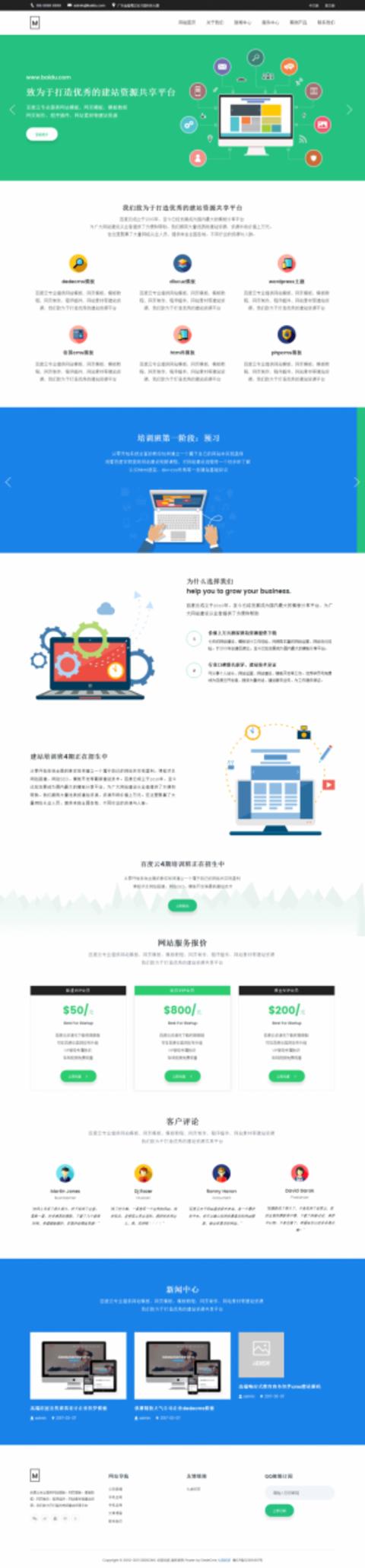 响应式高端绿色网络技术织梦企业模板(自适应手机端)
