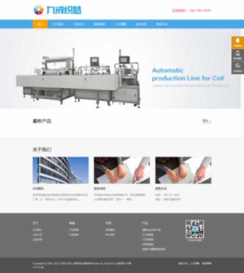 响应式工业重工机械类网站织梦模板(自适应设备)