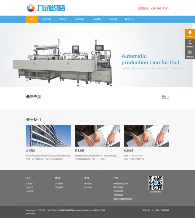 响应式工业重工机械类网站织梦模板(自适应设备)电脑端演示