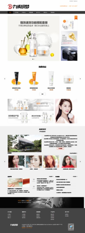 响应式化妆品防嗮霜商城织梦dedecms模板(自适应)