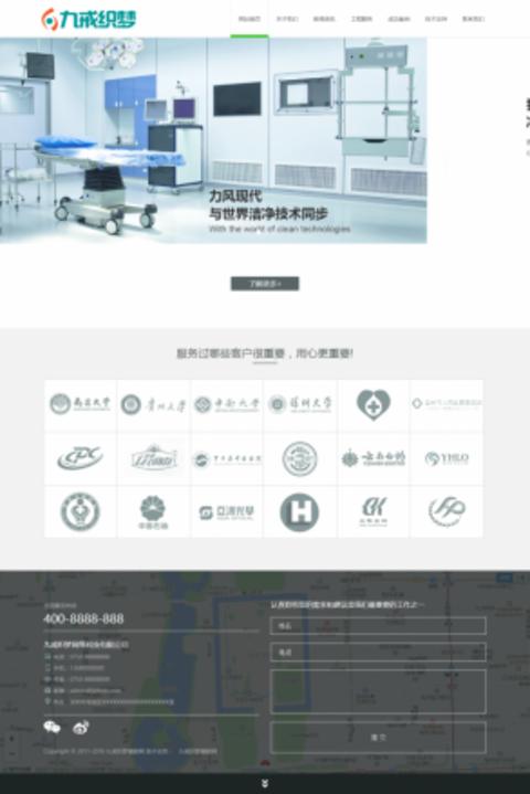 响应式医疗净化工程企业织梦dedecms模板(自适应模板)