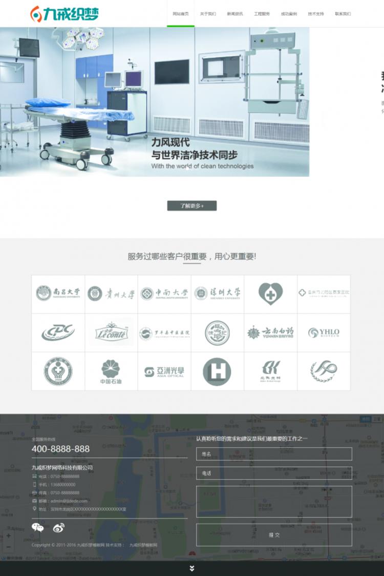 响应式医疗净化工程企业织梦dedecms模板(自适应模板)电脑端演示