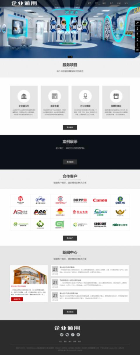 HTML5黑色响应式展台设计织梦dedecms整站模板(自适应)