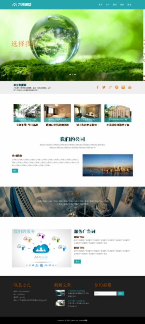 响应式通用服务性公司网站织梦模板(自适应设备)