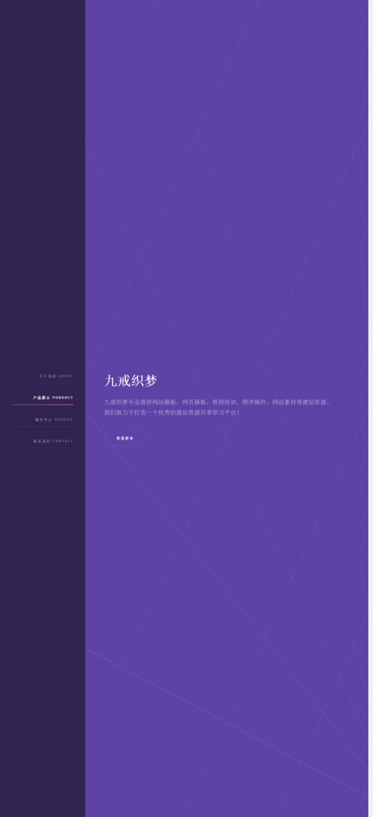 优雅炫彩侧边响应式企业展示通用织梦模板(自适应)电脑端演示