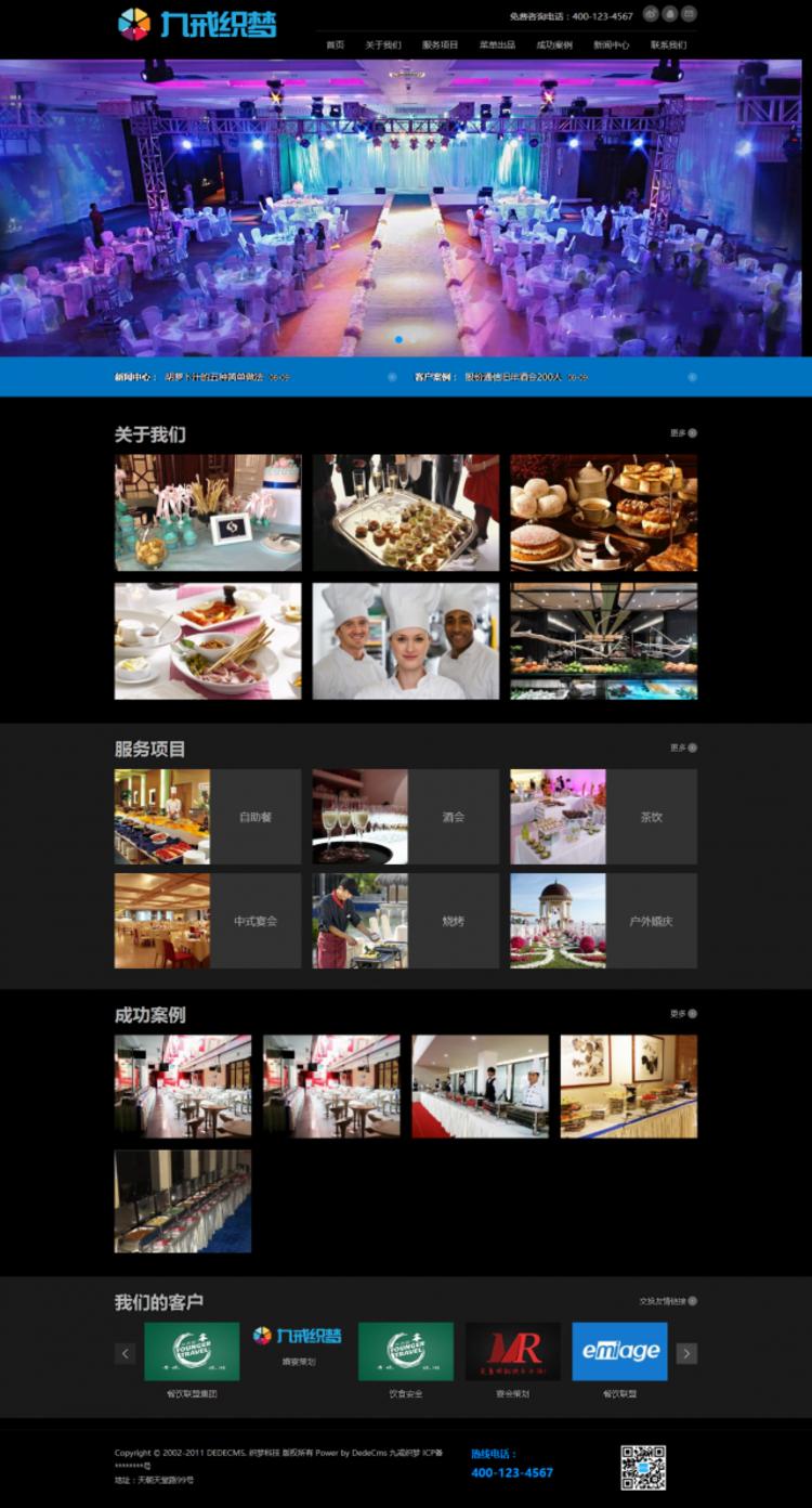 自适应宴会展厅展览类网站织梦模板(响应式dedecms模板)电脑端演示