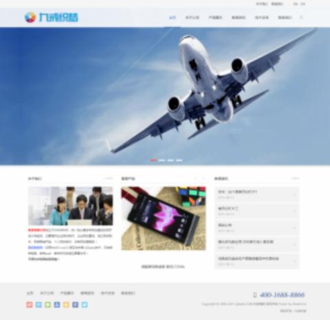 html5响应式布局电子产品类企业织梦模板