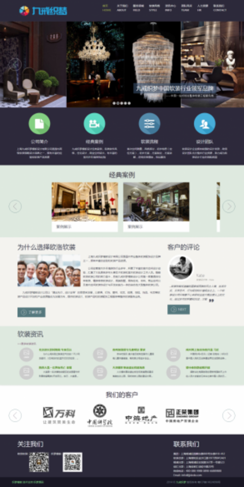 织梦HTML5紫色响应式软装装修类企业模板