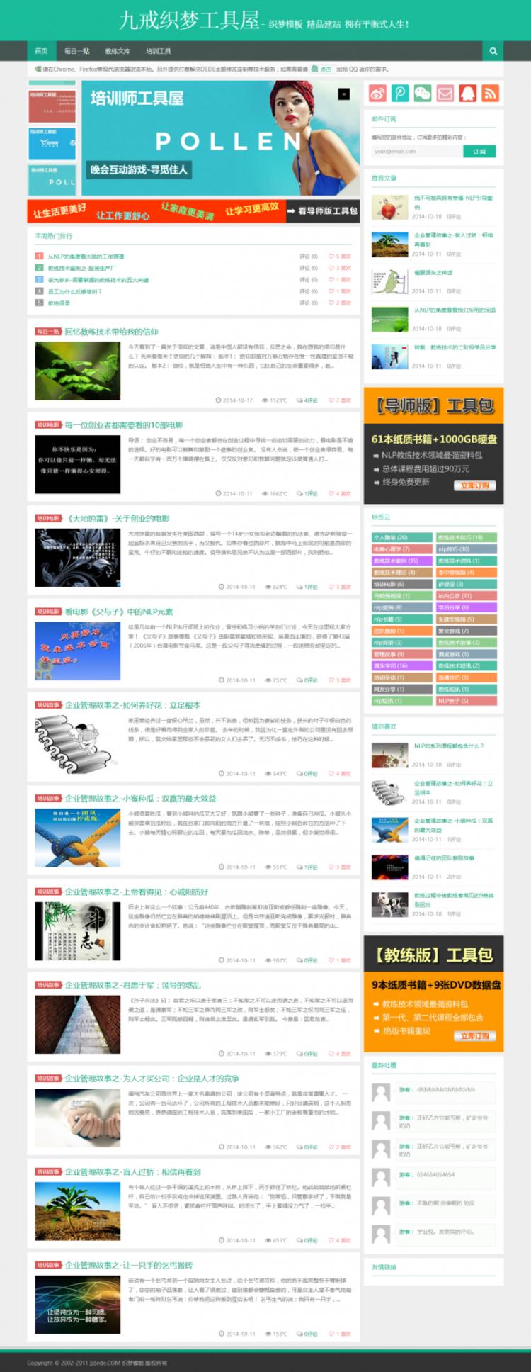 HTML5绿色响应式博客文章类织梦整站源码电脑端演示