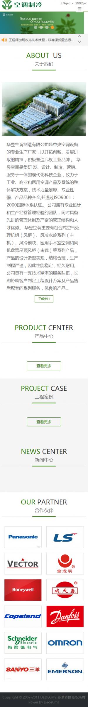 响应式空调制冷设备类网站织梦模板(带手机端)手机端演示