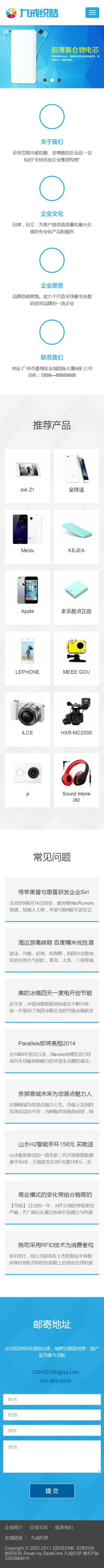 简洁自适应响应式电子产品类企业网站织梦模板手机端演示