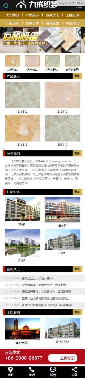 大理石瓷砖建材加工厂网站织梦模板(带手机移动端)手机端演示