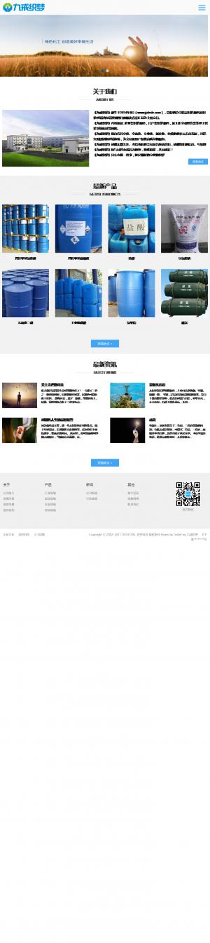响应式化工原料类网站织梦模板(自适应)手机端演示