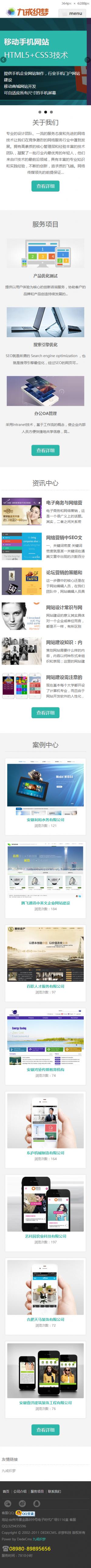 html5响应式自适应网络设计公司网站织梦模板手机端演示