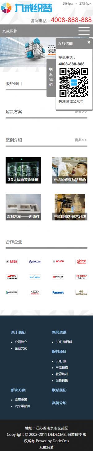 响应式3D打印设备公司网站织梦源码(自适应手机版)手机端演示