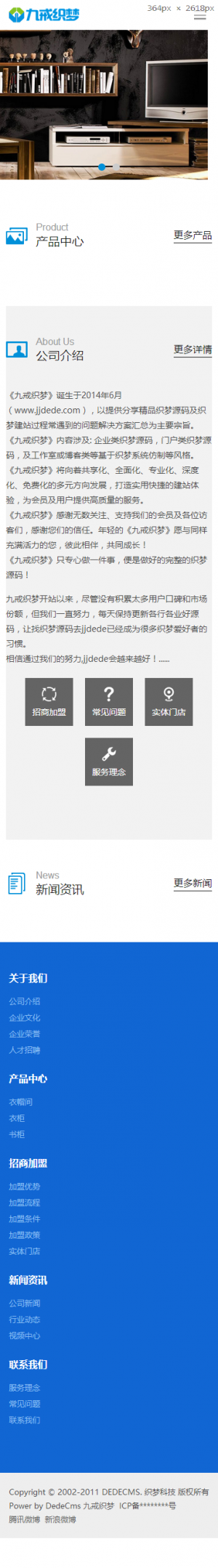 响应式家居衣柜橱柜网站织梦模板(自适应)手机端演示