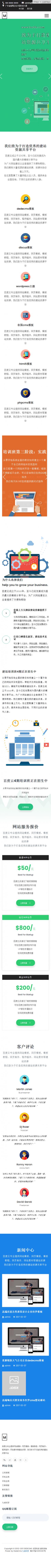 响应式高端绿色网络技术织梦企业模板(自适应手机端)手机端演示