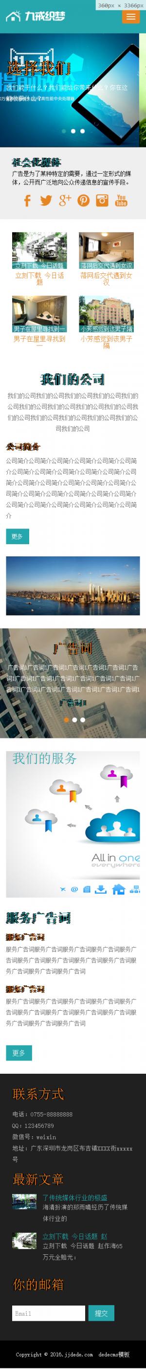 响应式通用服务性公司网站织梦模板(自适应设备)手机端演示