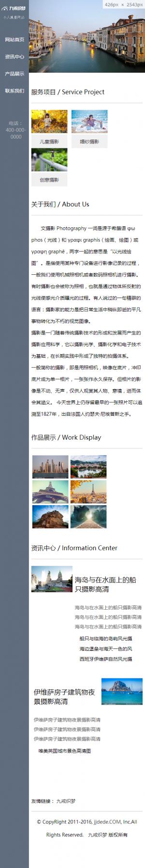 响应式自适应个人摄影博客整站织梦程序手机端演示