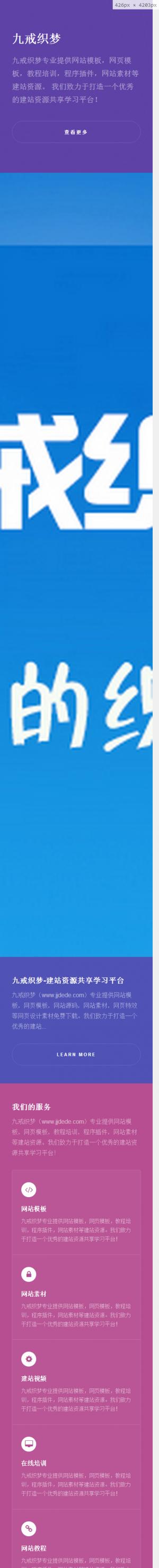 优雅炫彩侧边响应式企业展示通用织梦模板(自适应)手机端演示