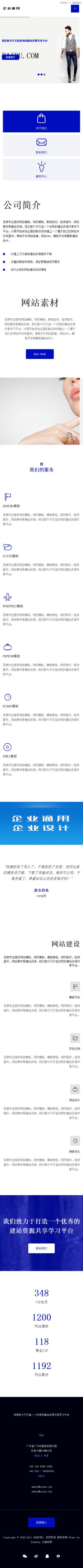 高端简洁响应式电子商务网站织梦dedecms模板(自适应手机端)手机端演示