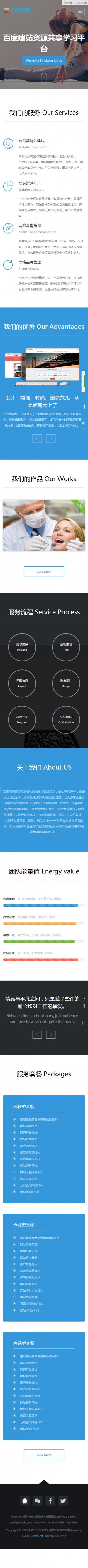 响应式网络设计资源共享类企业网站织梦模板(自适应手机端)手机端演示