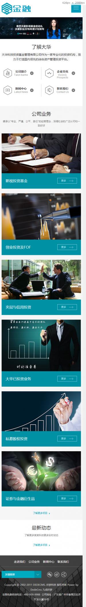 响应式金融股权投资管理企业织梦模板(自适应手机端)手机端演示