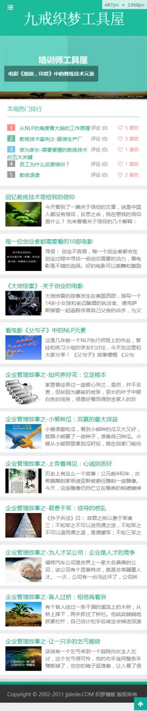 HTML5绿色响应式博客文章类织梦整站源码手机端演示