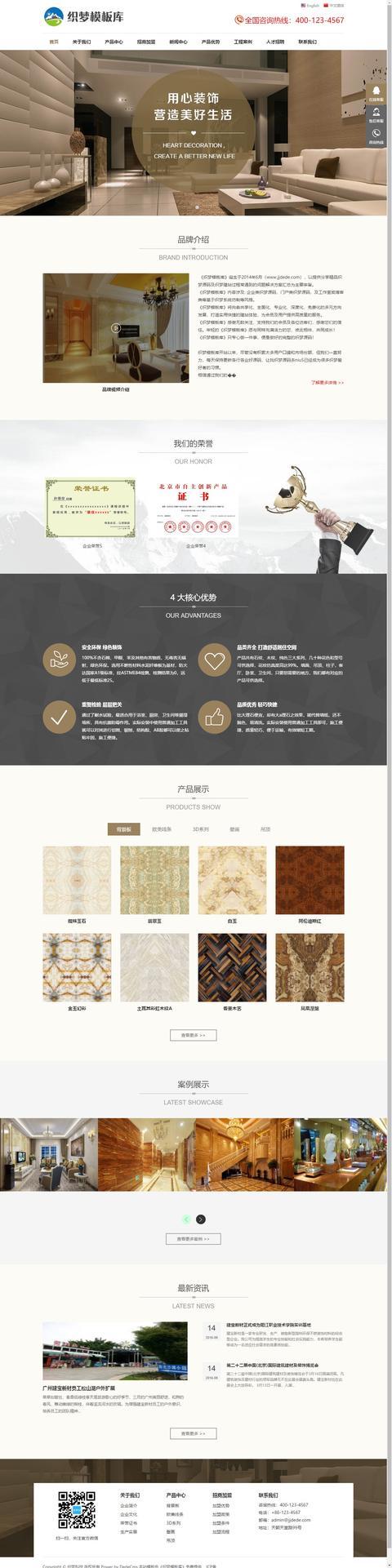 中英双语家居瓷砖建材类产品中心招商加盟工程案例