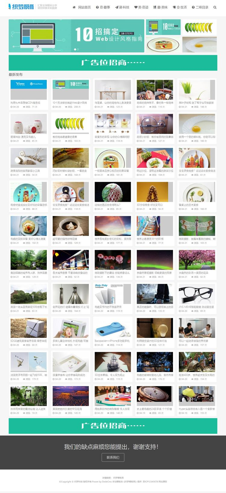 大气图片展示模板个人博客模版整站源码电脑端演示