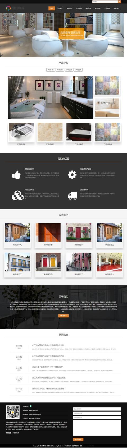家装建材瓷砖类