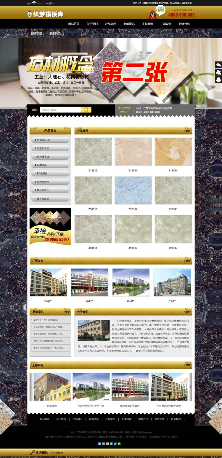 大理石瓷砖建材装饰加工厂电脑端演示