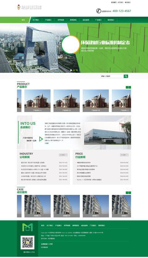 绿色低碳环保节能建材类