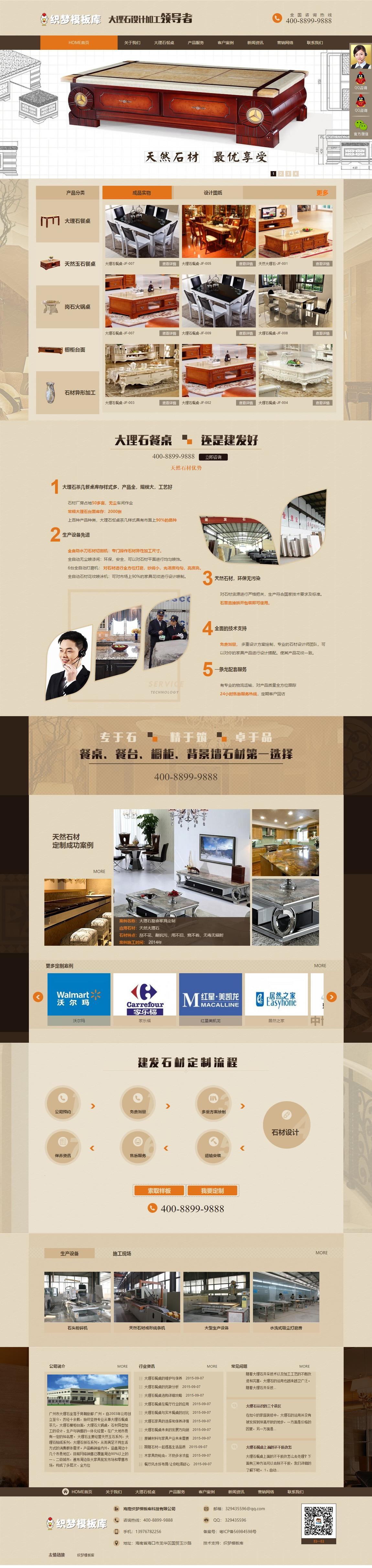 建材石材装修室内装饰类企业演示截图