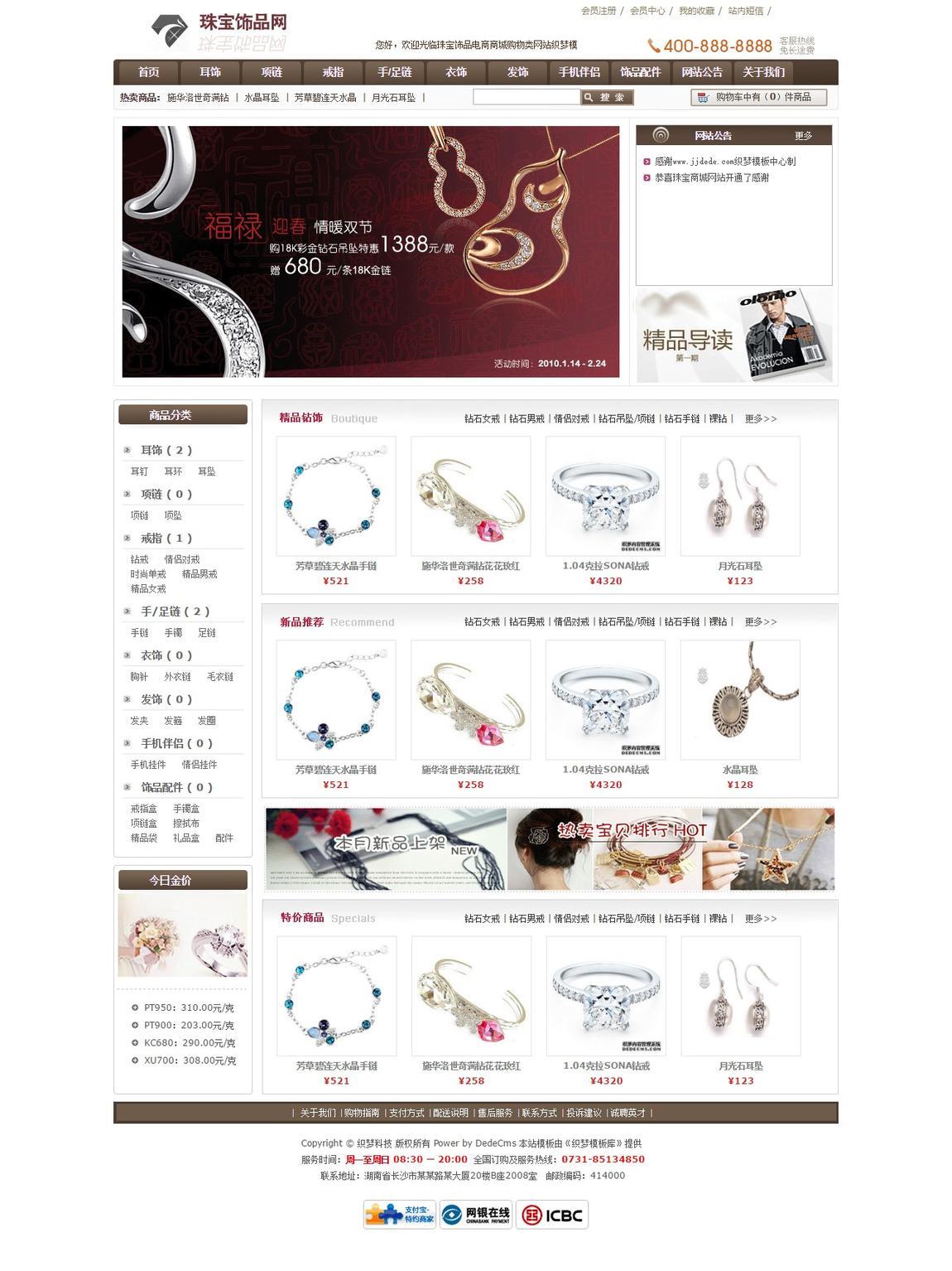 珠宝饰品电商商城购物类演示截图