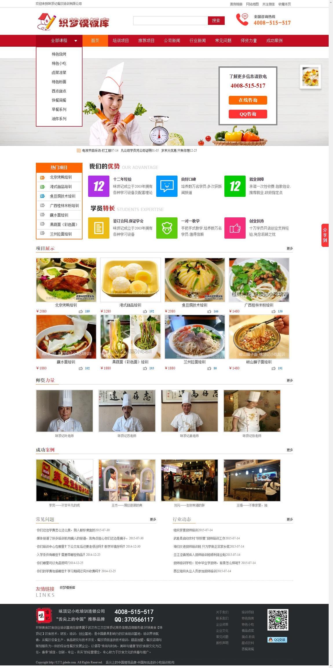 简洁大方餐饮培训类商城样式培训演示截图